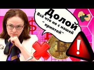 Биткоин ЦБ России опять запретить!!! Гиперинфляция на Пороге! Токены мемы не Комильфо?