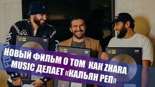 Рeцензия на фильм Zhara Music & Bahh Tee / Кальян реп / HammAli Navai / Rauf Faik / Эмин Агаларов