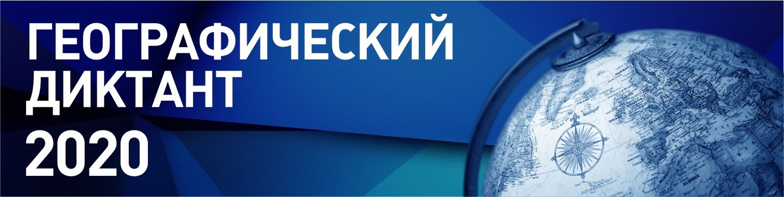 Географический диктант 2020 | ВКонтакте