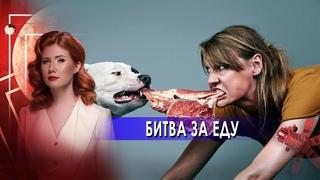 Битва за еду. Разоблачение с Анной Чапман. ().