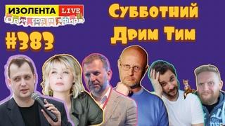 "🔴☣️ИЗОЛЕНТА live #383 Дмитрий ""Гоблин"" Пучков, Александр Цыпкин II Юлия Меньшова и Егор Яковлев"
