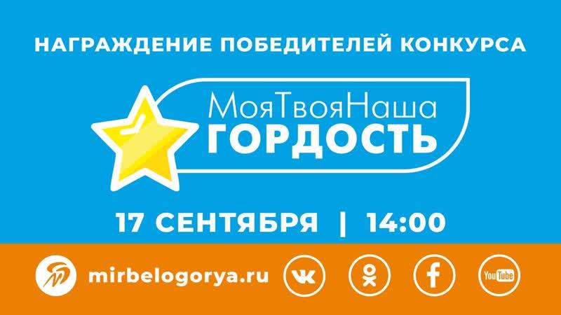 Финал конкурса Наша гордость на Мире Белогорья