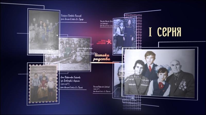 Истоки родства Видеокурс по составлению родословной 1 серия