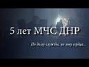 Документальный фильм 5 лет МЧС ДНР. По долгу службы, по зову сердца