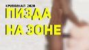 криминальный боевик 2020 поймал ментовку ПИЗДА НА ЗОНЕ русский фильм 2020