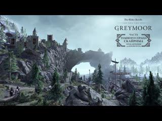 The Elder Scrolls Online: Greymoor  отправьтесь в Темное сердце Скайрима