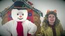 Новогоднее представление Ёлка в гости к нам зовёт