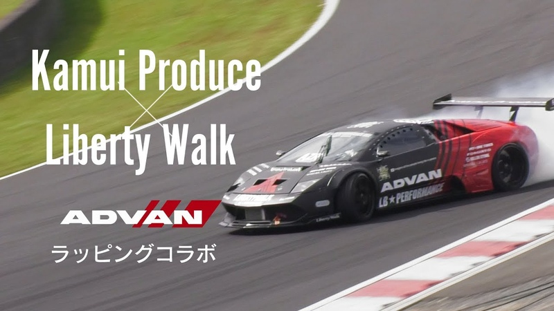 ADVAN color wrapping LibertyWalk Kamui Produce コラボレーション