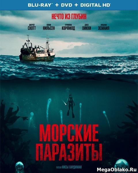 Морские паразиты / Sea Fever (2019/BDRip/HDRip)