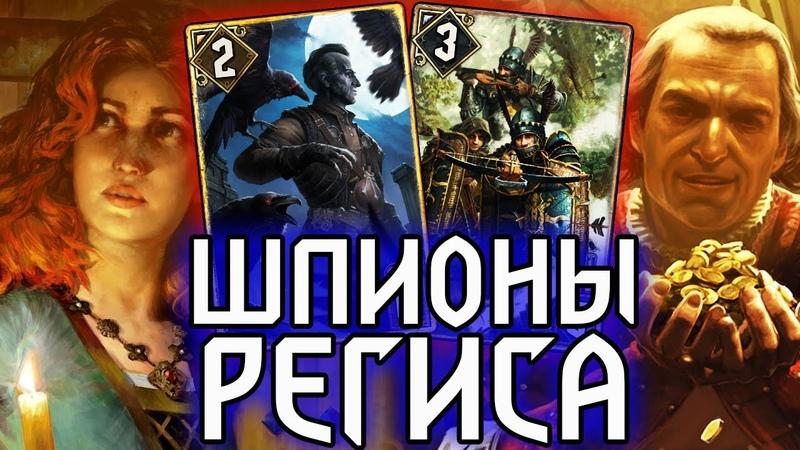 ШПИОНЫ РЕГИСА НильфОбзор разбор колоды Гвинт Ведьмак карточная игра Witcher Gwent Арт