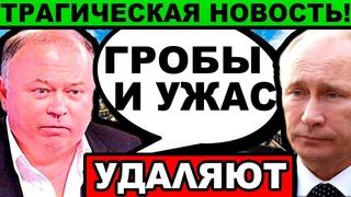 🔥 ЭКСТРЕННАЯ НОВОСТЬ!  Андрей КАРАУЛОВ (ПОСЛЕДНЕЕ) / ПУТИН НОВОСТИ РОССИЯ СЕГОДНЯ