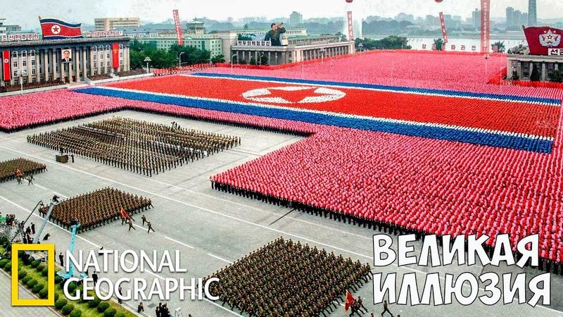 Северная Корея Великая иллюзия National Geographic
