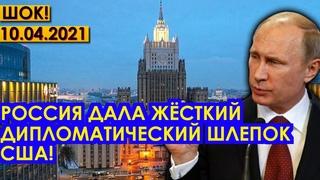 ЖÉСТЬ!  Накипело: Русские наконец влепили жёсткий дипломатический пендель американцам
