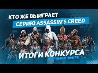 Итоги конкурса серии Assassin's Creed