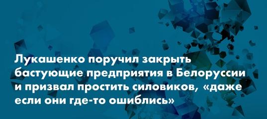 Лукашенко поручил закрыть бастующие предприятия в Белоруссии и призвал простить силовиков, «даже есл