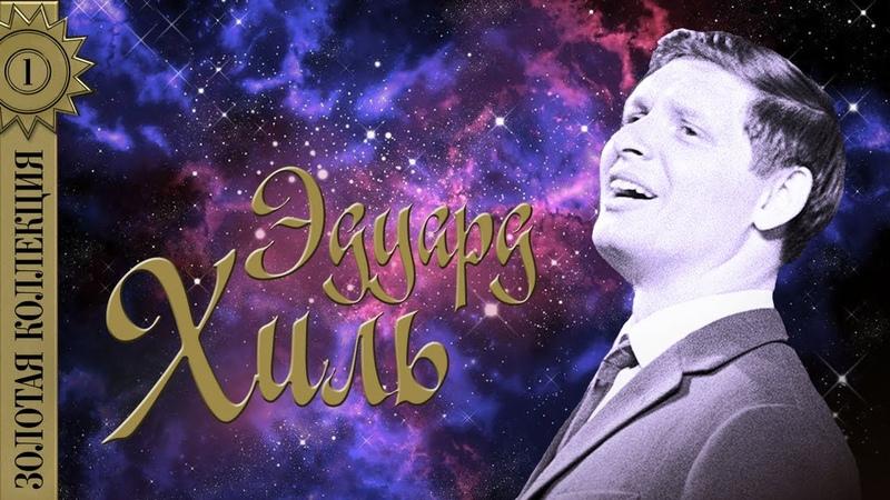 Эдуард Хиль Золотая коллекция Лучшие песни Я шагаю по Москве