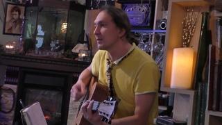 Илья Небослов - Весенняя песенка Снусмумрика @ Квартирник у Добрера