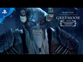 The Elder Scrolls Online | Кинематографический видеоанонс Темного сердца Скайрима | PS4