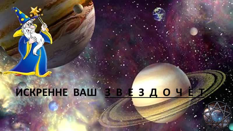 Астропрогноз по ФОРМУЛЕ ДУШИ на 11 21 сентября 2020 года от Звездочёта
