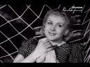 Все стало вокруг голубым и зеленым - Сердца четырех, поет - Валентина Серова 1941 (Ю. Милютин - Е. Долматовский)