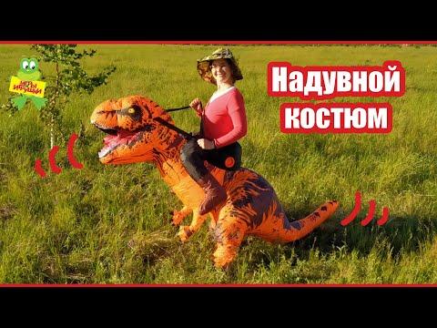 Взрослый надувной костюм наездника на динозавре Тираннозавре T REX косплей