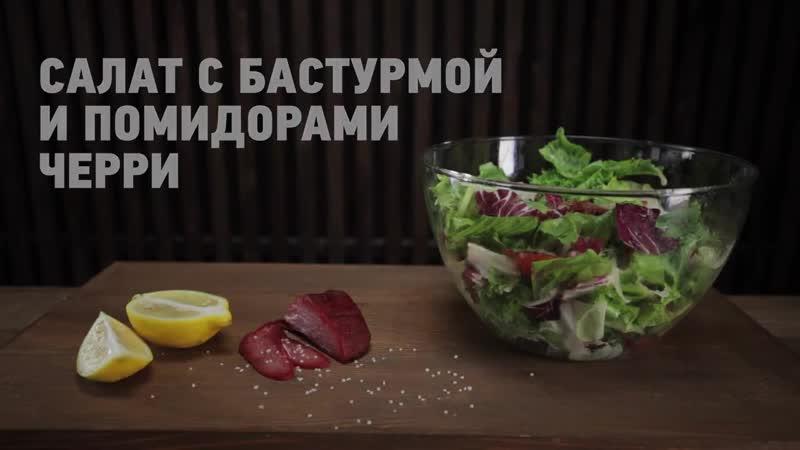 Салат с бастурмой и помидорами черри