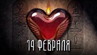 День Святого Валентина   История праздника
