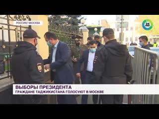 В посольстве Таджикистана в Москве выбирают президента