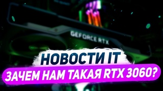 Nvidia сделала RTX 3060 на 12 Гб как 2060 Super, i9 11900K уничтожает Ryzen 5950X по M2