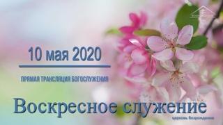 10 мая 2020 - Воскресное служение