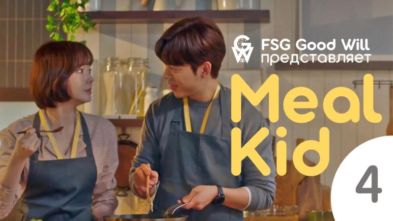 GW Meal Kid Ep 4 Webdrama рус саб