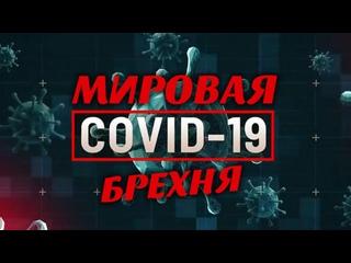 ДОКТОРА ДОКАЗАЛИ, ЧТО ВИРУС COVID-19  ОБМАН ВСЕМИРНОГО МАСШТАБА   41488