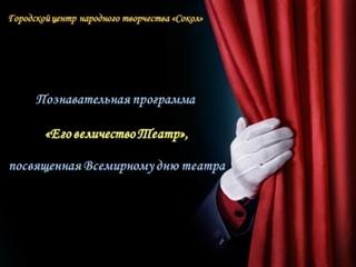"""Познавательная программа """"Его величество Театр"""""""