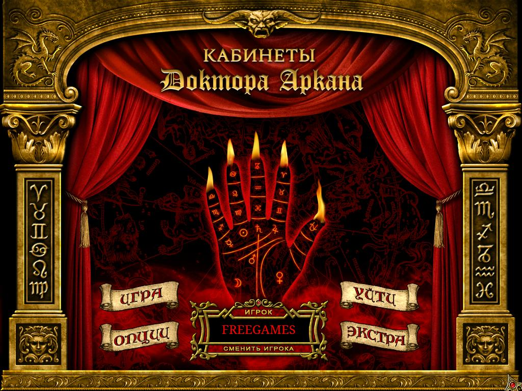 Кабинеты доктора Аркана | The Cabinets of Doctor Arcana (Rus)