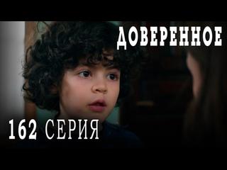 Турецкий сериал Доверенное - 162 серия (русская озвучка)