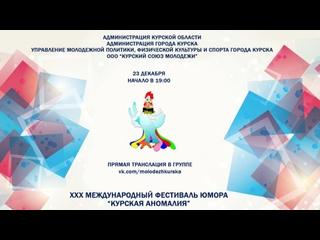 Юбилейный XXX Международный фестиваль юмора «Курская Аномалия»
