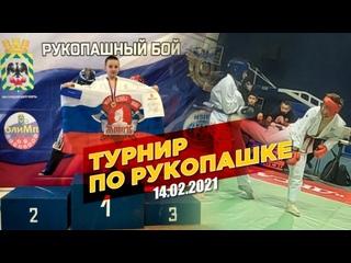 Турнир по рукопашному бою в г. Видное, дети и юноши, клуб ЯРОПОЛК, мотивация к спорту,