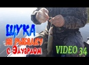На Рыбалку с Эдуардом. VIDEO 34. Fishing with Aduardo. Ловим Щуку на СПИНИНГ. На что клюёт
