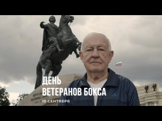 День ветеранов бокса. Олег Петрович Кузьмин
