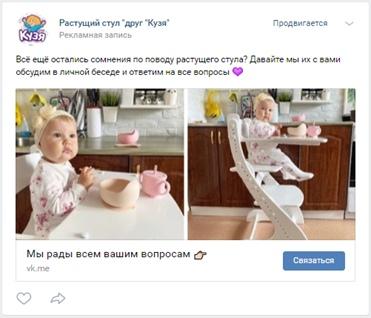 Кейс по рекламной кампании для «Растущий стул «Кузя», изображение №19