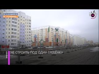 Мегаполис - Новостройки не должны быть одинаковыми - Нижневартовск