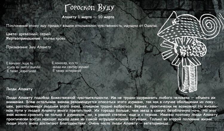 Уникальный гороскоп вуду FuQbwi2fwZk