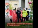 Задержание преступника в Рацибуже