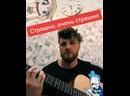 SANNIKOV - Страшно, очень страшно