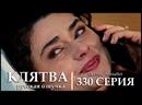 Турецкий сериал Клятва / Yemin - 330 серия (русская озвучка)