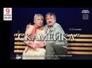 Онлайн-трансляция спектакля Скамейка