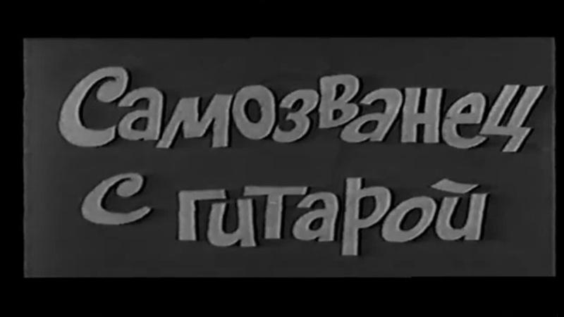 Самозванец с гитарой Польша 1966 ЧЁРНО БЕЛАЯ ВЕРСИЯ музыкальная комедия дубляж советская прокатная копия