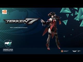Tekken 7 | Чемпионат России по компьютерному спорту 2021 | Отборочный этап