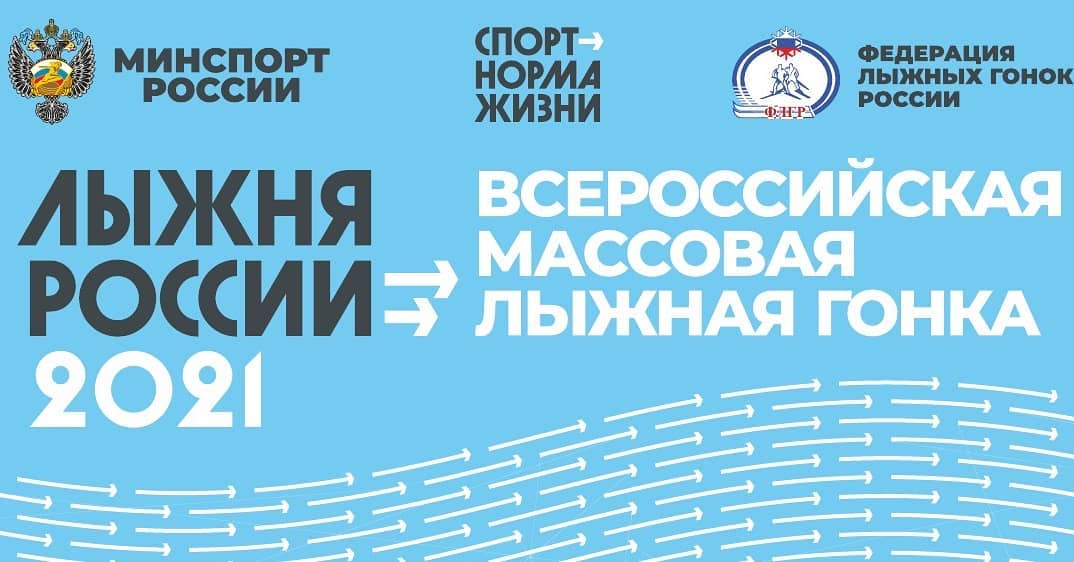 В Саратовской области проходит регистрация участников на соревнования «Лыжня России — 2021»