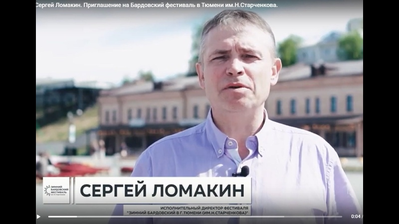 Сергей Ломакин Приглашение на Бардовский фестиваль в Тюмени им Н Старченкова